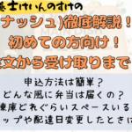 "<span class=""title"">【管理栄養士解説】nosh(ナッシュ)Vol.2~超簡単!初めての申込み!~</span>"