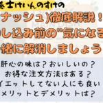 "<span class=""title"">【管理栄養士解説】nosh(ナッシュ)Vol.1~申込み前の""気になる""を解消!~</span>"
